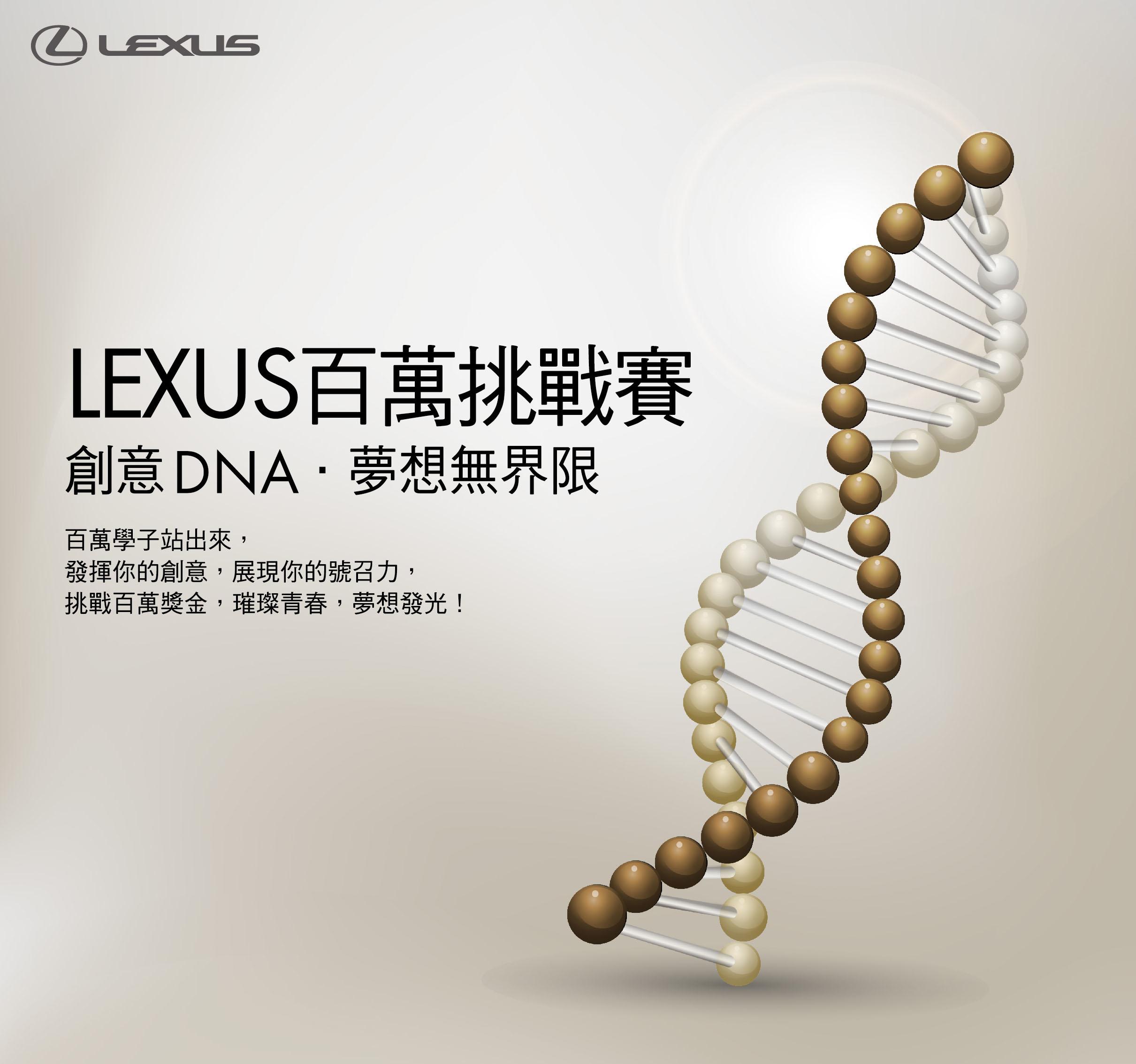 lexus释出百万奖金,发出百万学子召集令 创意dna梦想无界高清图片