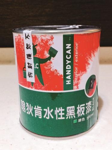 06翰狄肯水性黑板漆可依比例加水稀釋後使用。翰狄肯水性黑板漆-黑色(500ml),NT.729元,by特力屋。