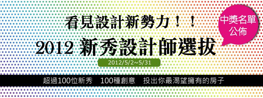 2012新秀設計師票選活動,週週送吸塵器!中獎名單公佈!