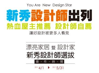 2011新秀設計師出列 讓好設計被看見