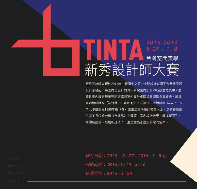 2015 漂亮家居設計家 台灣空間美學 新秀設計師大賽